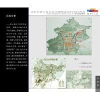 4个休闲公园、山地公园方案,城市公园设计案例,1个旅游示范区案例