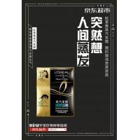 京东25张618海报案例,广告案例精选